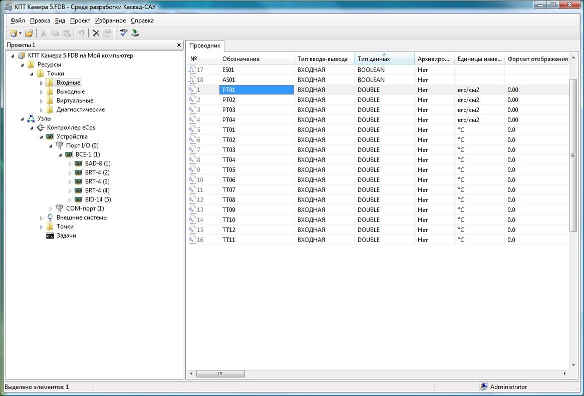 Среда разработки Каскад-САУ 4.0